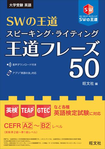 SWの王道 スピーキング・ライティング王道フレーズ50 / 旺文社