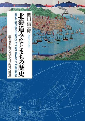 北海道みなとまちの歴史 / 関口信一郎