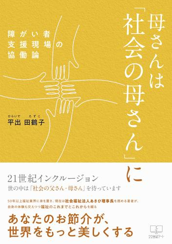 母さんは「社会の母さん」に: 障がい者支援現場の協働論 / 平出田鶴子