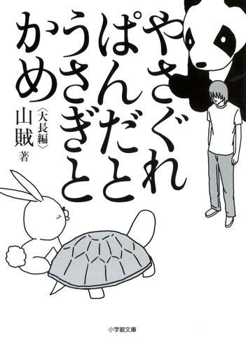 やさぐれぱんだとうさぎとかめ(小学館文庫) / 山賊