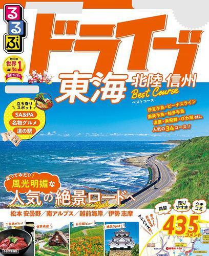 るるぶドライブ東海 北陸 信州 ベストコース(2021年版) / JTBパブリッシング