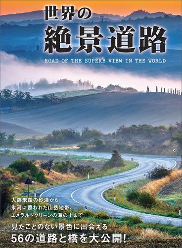 世界の絶景道路―――見たことのない景色に出会える56の道路と橋 / 日販アイ・ピー・エス株式会社