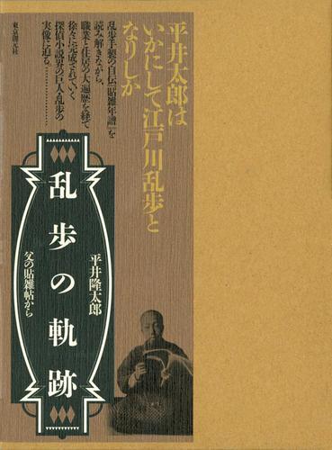 乱歩の軌跡 / 平井隆太郎