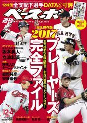 週刊ベースボール (2017年12/4号)