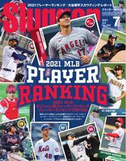 SLUGGER(スラッガー) (2021年7月号) / 日本スポーツ企画出版社