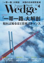 WEDGE(ウェッジ) (2021年4月号) / ウェッジ