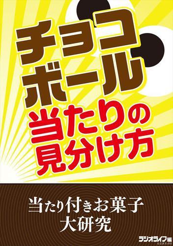 チョコボール当たりの見分け方 当たり付きお菓子大研究 / 三才ブックス
