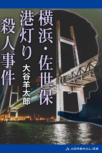横浜・佐世保 港灯り殺人事件 / 大谷羊太郎