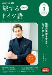 NHKテレビ 旅するためのドイツ語 (2021年3月号) / NHK出版