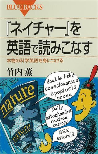『ネイチャー』を英語で読みこなす : 本物の科学英語を身につける / 竹内薫