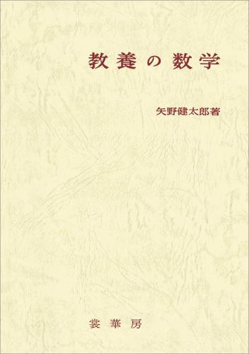 教養の数学(改訂版) / 矢野健太郎