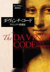 ダ・ヴィンチ・コード Special Illustrated Edition / ダン・ブラウン