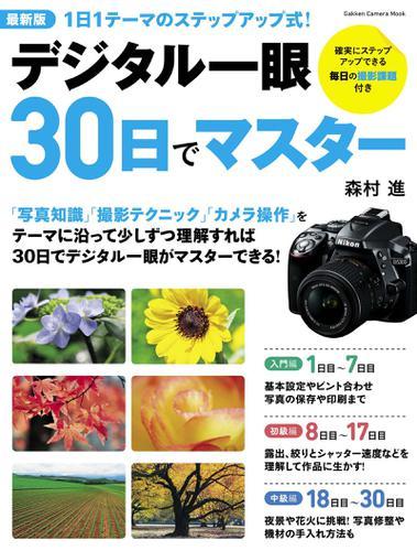 最新版デジタル一眼30日でマスター / CAPA編集部