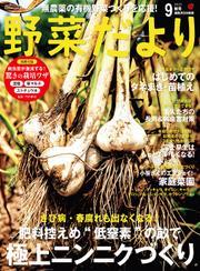 野菜だより (2021年9月号) / ブティック社編集部