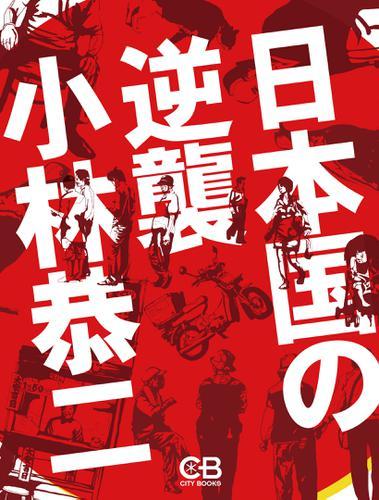 日本国の逆襲 / 小林恭二
