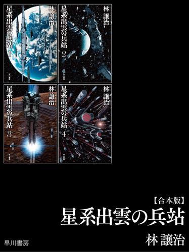 星系出雲の兵站【合本版】 / 林 譲治