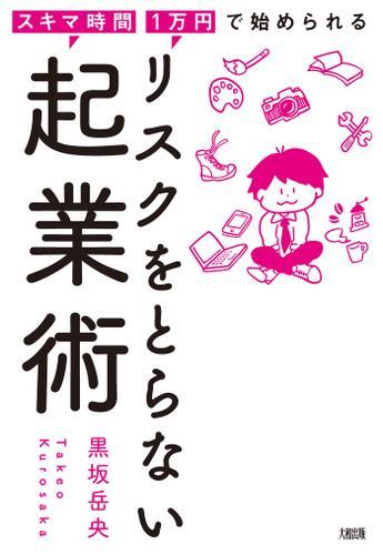 スキマ時間・1万円で始められる リスクをとらない起業術(大和出版) / 黒坂岳央