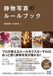 静物写真のルールブック / 飯田英里