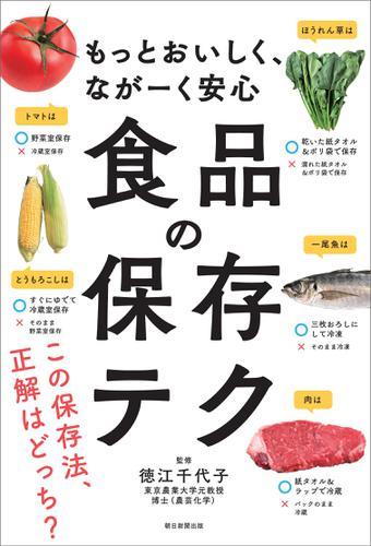 もっとおいしく、ながーく安心 食品の保存テク / 徳江千代子