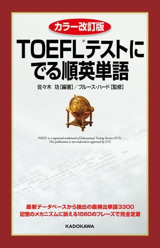 カラー改訂版 TOEFLテストに でる順英単語 / ブルース・ハード
