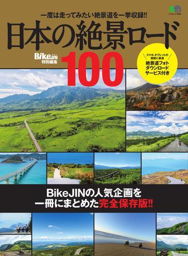 日本の絶景ロード100 (2018/04/18) / エイ出版社