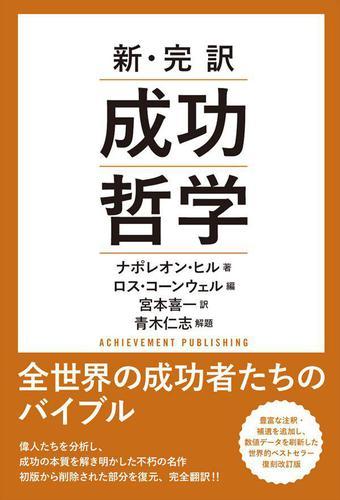 新・完訳 成功哲学 / 宮本喜一