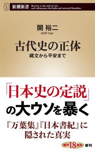 古代史の正体―縄文から平安まで―(新潮新書) / 関裕二