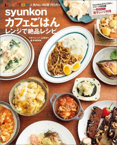 syunkonカフェごはん レンジで絶品レシピ / 山本ゆり