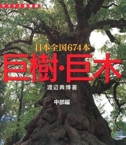 ヤマケイ情報箱 巨樹・巨木 中部編 168本 / 渡辺 典博