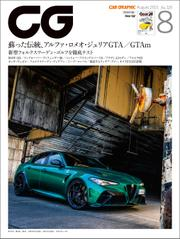CG(CAR GRAPHIC)2021年8月号 / カーグラフィック編集部