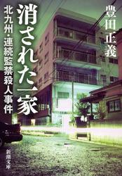 消された一家―北九州・連続監禁殺人事件― / 豊田正義