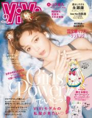 ViVi (ヴィヴィ) 2021年 2月号 / ViVi編集部
