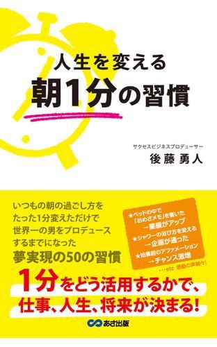 人生を変える朝1分の習慣(あさ出版電子書籍) / 後藤勇人