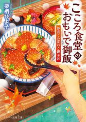 こころ食堂のおもいで御飯~仲直りの変わり親子丼~ / 栗栖ひよ子