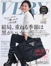 VERY(ヴェリイ) (2021年10月号) 【読み放題限定】 / 光文社