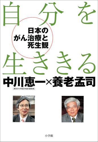 自分を生ききる -日本のがん治療と死生観- / 養老孟司