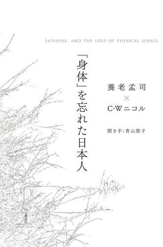 「身体」を忘れた日本人 JAPANESE, AND THE LOSS OF PHYSICAL SENSES / C.W.ニコル