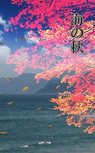 海の秋 / 高瀬甚太