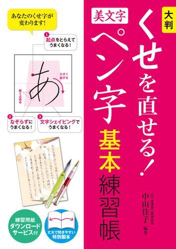 大判 くせを直せる!美文字ペン字 基本練習帳 / 中山佳子