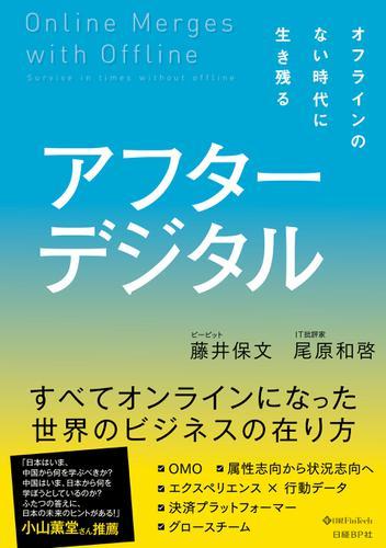 アフターデジタル オフラインのない時代に生き残る / 藤井 保文