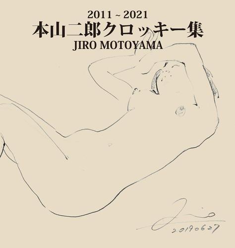 2011 ~ 2021 本山二郎クロッキー集 / 本山二郎