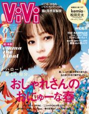 ViVi (ヴィヴィ) 2021年 5月号 / ViVi編集部
