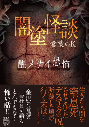 闇塗怪談 醒メナイ恐怖 / 営業のK