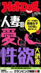 Hot-Dog PRESS (ホットドッグプレス) no.332・333合併号 人妻の愛と性欲大調査 / 講談社