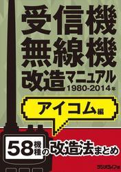 受信機・無線機改造マニュアル 1980-2014年 アイコム編 58機種 / 三才ブックス
