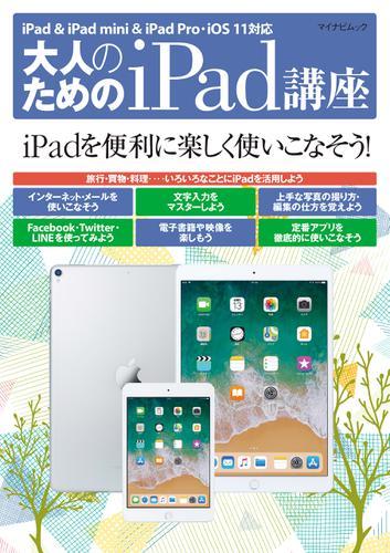 大人のためのiPad講座 iPad・iPad mini・iPad Pro/iOS 11対応 / 松山茂