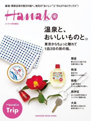 Hanako特別編集 温泉と、おいしいものと。東京からちょっと離れて1泊2日の旅の宿。 / マガジンハウス