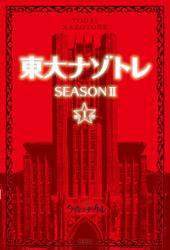 東大ナゾトレ SEASON II 第1巻 / 松丸亮吾