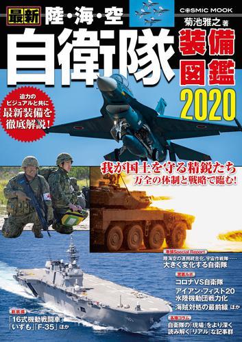 最新 陸・海・空 自衛隊装備図鑑2020 / 菊池雅之