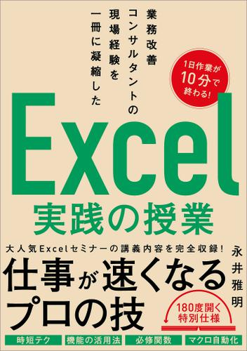 業務改善コンサルタントの現場経験を一冊に凝縮した Excel実践の授業 / 永井雅明